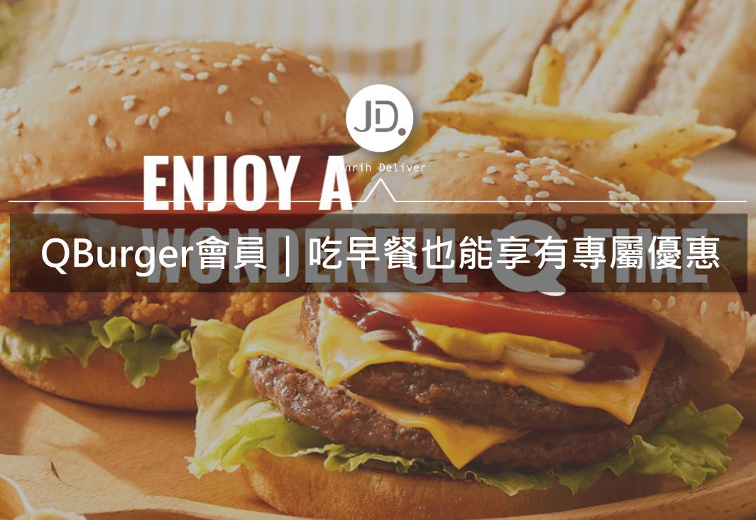 Q Burger會員制度|會員制度創造與其它早餐店不同的經營方式