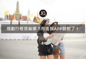 旅遊APP推薦|timepipe go輕鬆規畫你的旅遊行程!出遊無煩惱!
