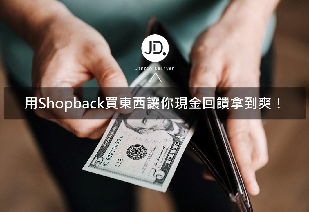 小資族推薦省錢攻略|透過Shopback消費幫你賺更多現金回饋!