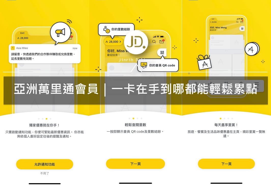 亞洲萬里通會員APP推薦介紹 累積點數即可兌換免費里程!