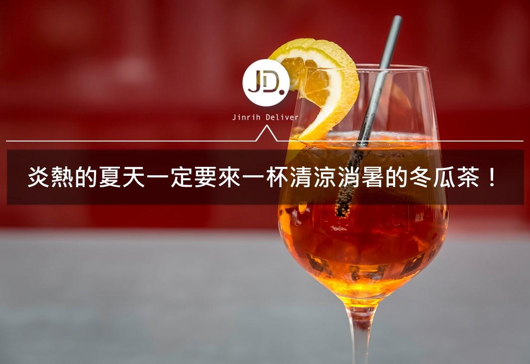 台南飲料推薦|超好喝去暑台南冬瓜茶推薦-「義豐冬瓜茶」!