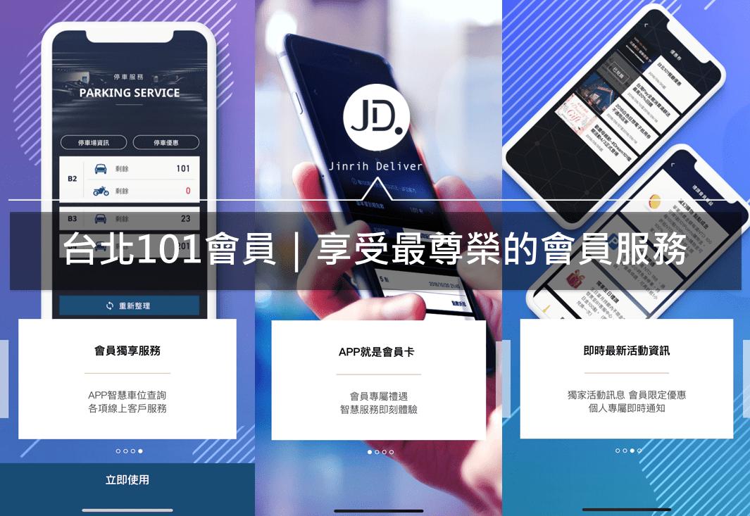 台北101會員推薦介紹|享受尊榮會員待遇、高品質購物超方便!