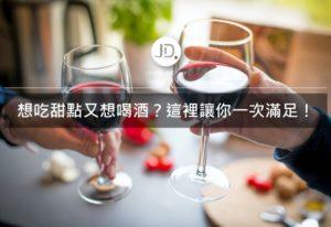 台南永康甜點 喝酒、吃甜點一次滿足就在「Sommwhere」!