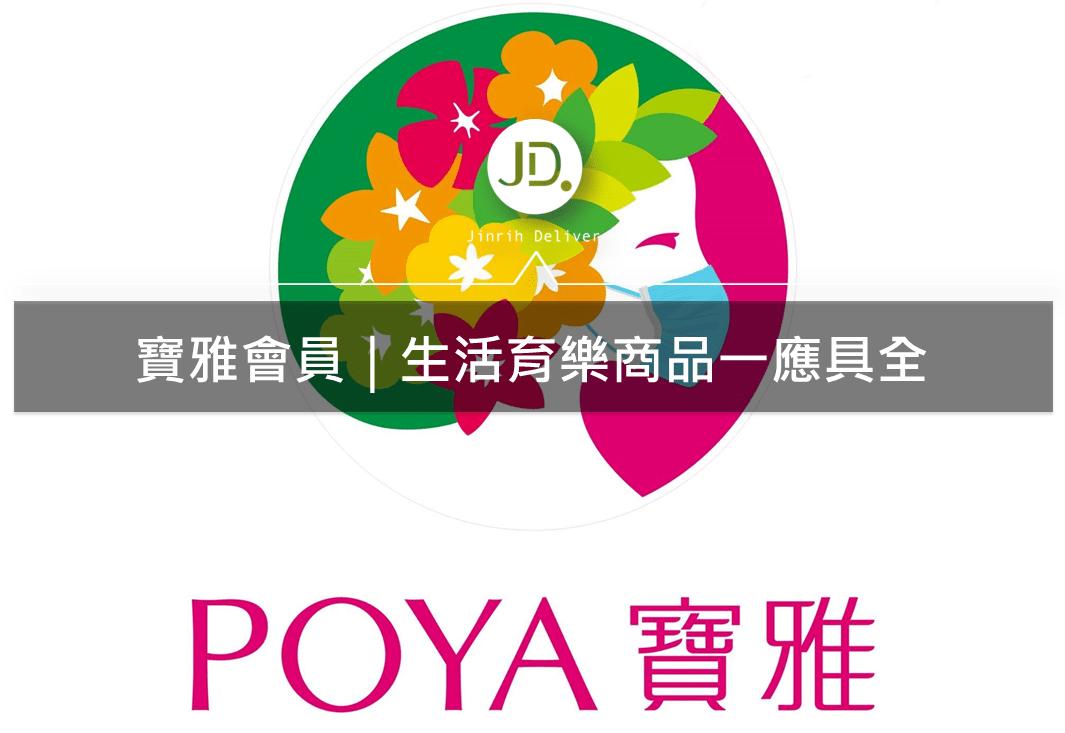 寶雅會員推薦介紹|下載寶雅獨家APP,專屬優惠活動搶先看!