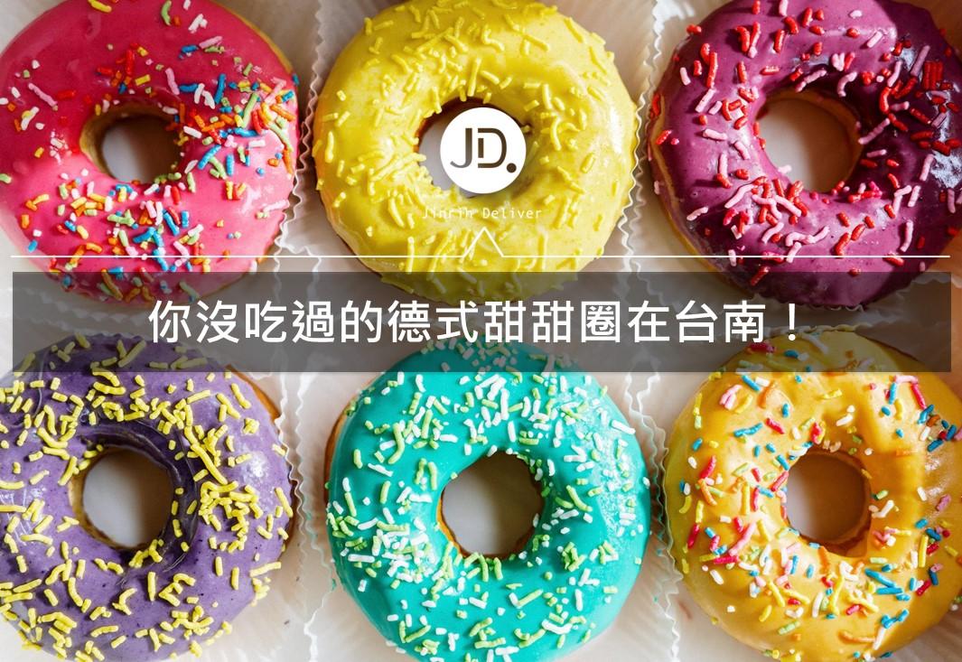 台南南區甜點|「Perfe'dough」你也許沒嘗試過的德式甜甜圈!