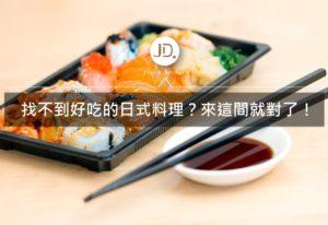 台中日式料理推薦|「博多漁家磯貝」滿足你對日式料理的渴望!