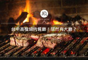 台中燒肉推薦|老井極上燒肉,來嚐嚐烤狀猿旗下新精緻品牌!