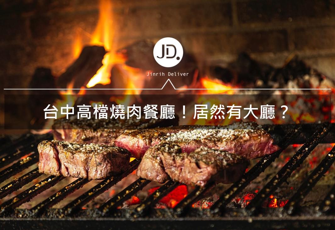 台中燒肉推薦 老井極上燒肉,來嚐嚐烤狀猿旗下新精緻品牌!