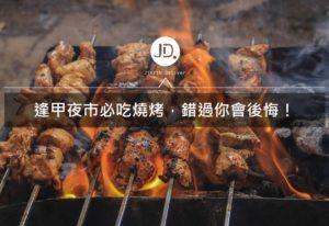 逢甲夜市必吃 逢甲大推美食「激旨燒鳥」顛覆你對燒烤的想像!