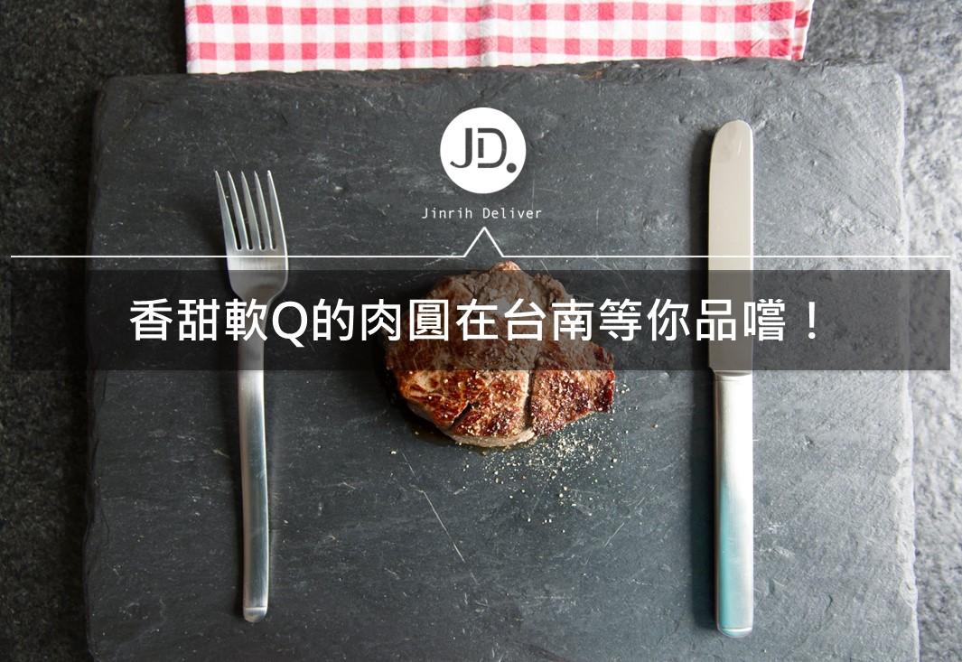 台南武廟美食|超軟Q台南美食「武廟肉圓」滿足你的食慾!