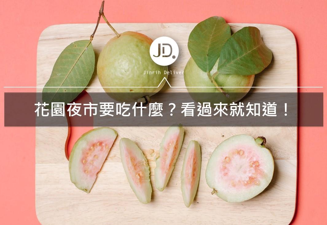 台南花園夜市|二師兄滷味、全佑甘草芭樂來花園夜市必吃!