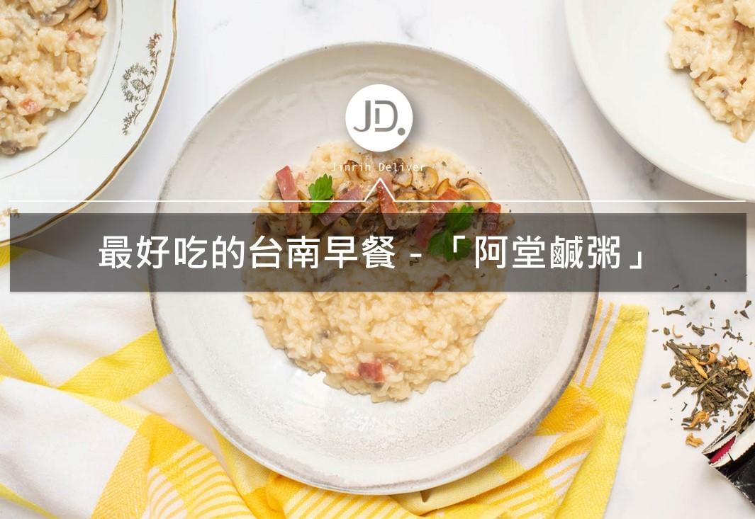 台南早餐|來台南必吃的早餐「阿堂鹹粥」超級新鮮又美味!