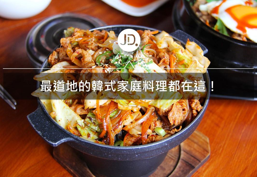 台中韓式料理推薦 來「首爾宴家」體驗韓式的家庭美食吧!
