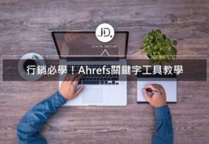 數位行銷工具|行銷必讀免費關鍵字分析工具Ahrefs使用教學!