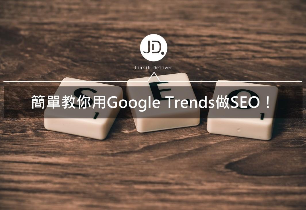 數位行銷工具|教你用Google Trends工具做SEO!