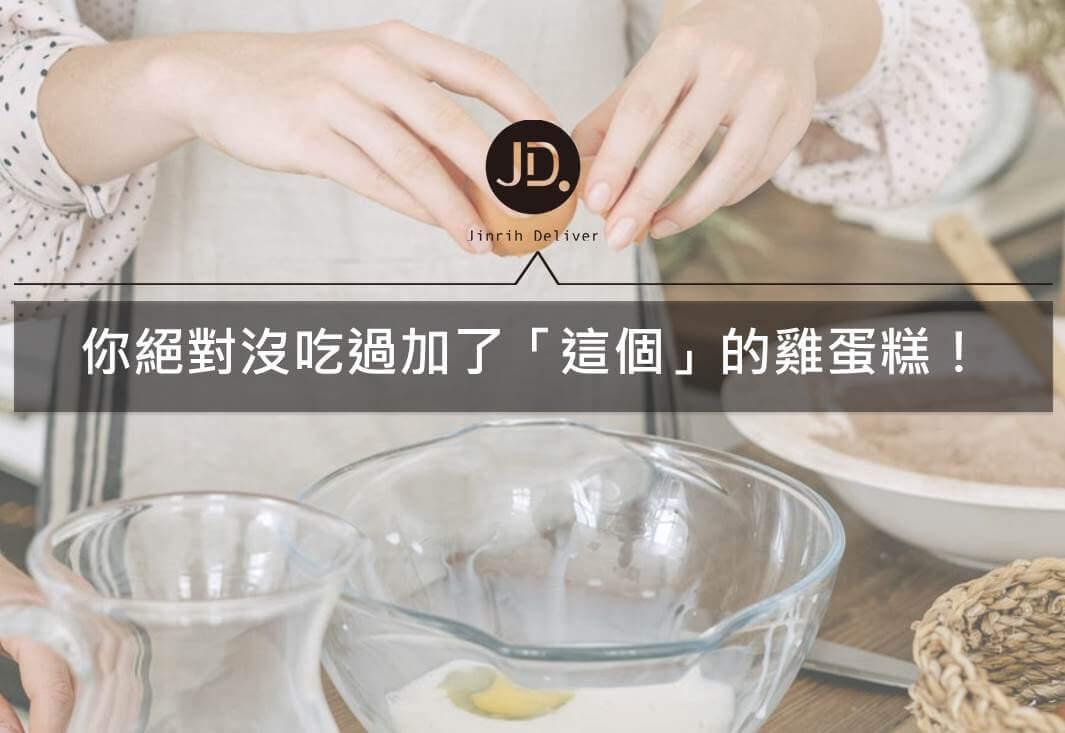 台中雞蛋糕|禾日雞蛋糕-多種口味可以選擇,吃了還想要再吃!
