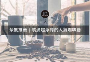 台中咖啡廳|黑浮咖啡-適合聚餐的人氣咖啡店,餐點好吃、工業風裝潢