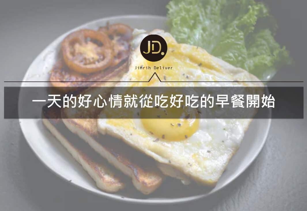 早餐推薦|早安公雞農場晨食選項多、內用空間大,全台多家分店