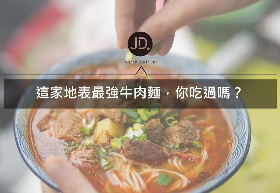 台中餐廳推薦|份量充足牛肉麵,新撰組-地表最強牛肉拉麵