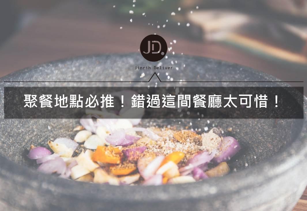 聚餐餐廳推薦|中科商圈美食-無國界料理慕時食飲空間