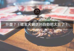 平價火鍋推薦|份量充足、自助吧多種選擇的火鍋-柚一小鍋