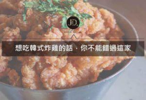 勤美起家雞 韓式炸雞推薦 讓你吃到道地的韓式炸雞