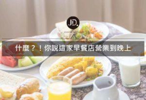台中早餐推薦|早安有喜CP值高、東西好吃、內用環境舒服