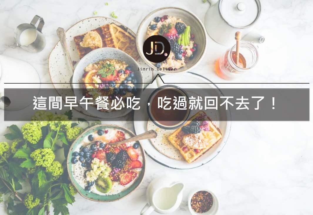 台中早午餐推薦|好吃、選項多的GO HOME食研室,必吃的早午餐