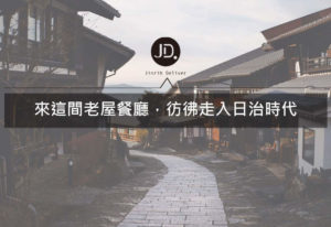 台中西區美食|日式三明治推薦「一人一伴」,溫馨老屋餐廳