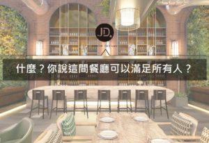 台中餐廳推薦 適合聚餐的「Valley暖谷莊園」,滿足所有人的餐廳