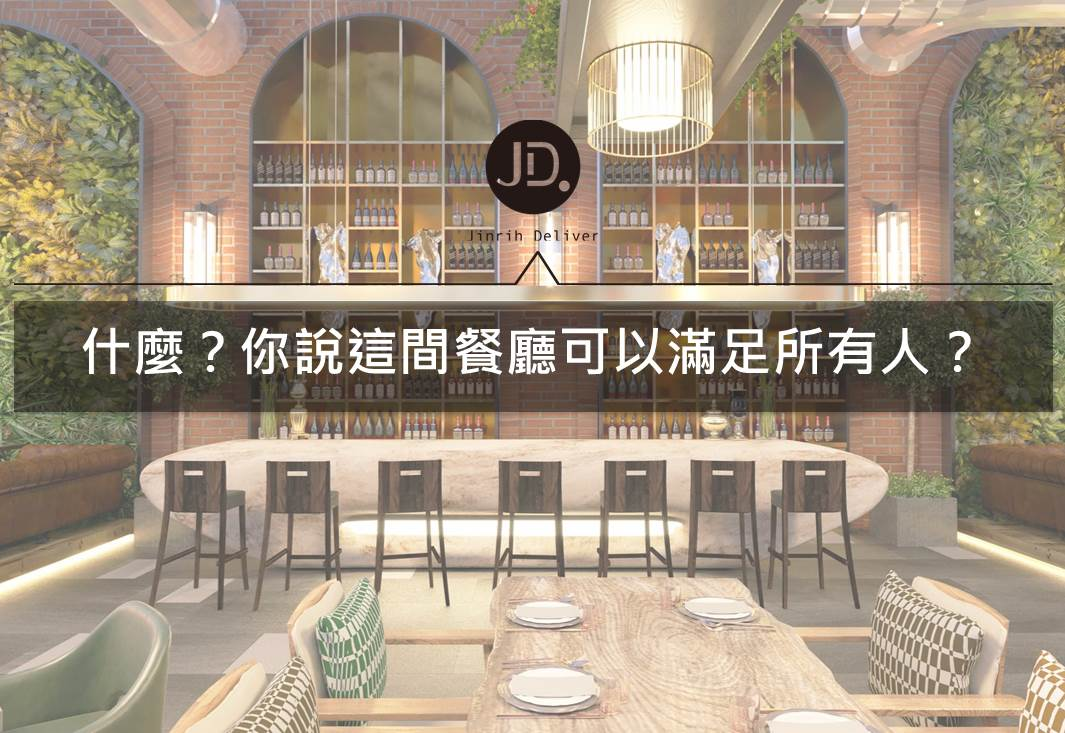 台中餐廳推薦|適合聚餐的「Valley暖谷莊園」,滿足所有人的餐廳
