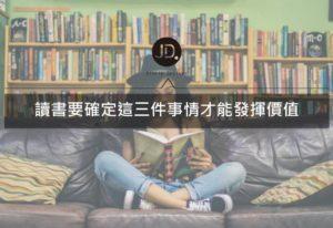 讀書技巧|你用對讀書方法了嗎? 告訴你三個正確的讀書技巧
