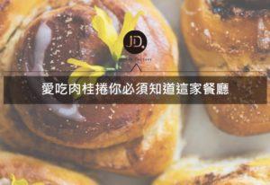 台中下午茶推薦 肉桂捲必吃的「茶部Chai Pù」,日式老屋改建
