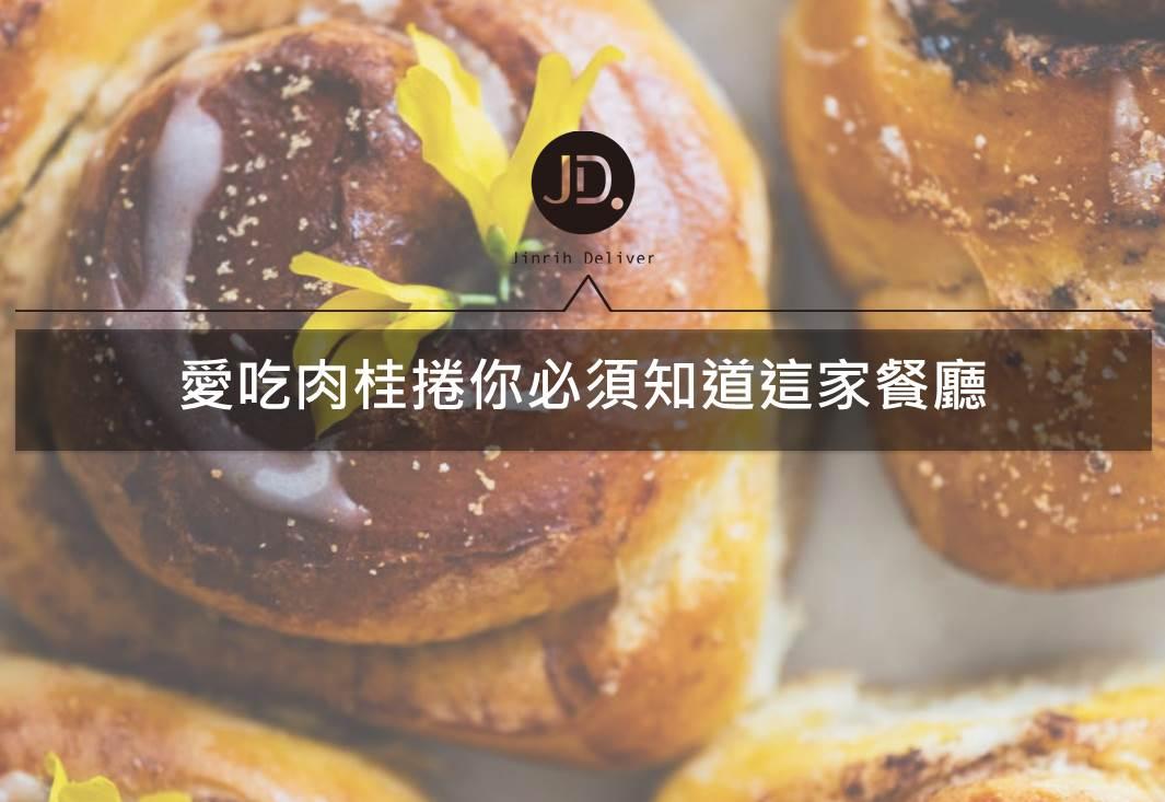 台中下午茶推薦|肉桂捲必吃的「茶部Chai Pù」,日式老屋改建