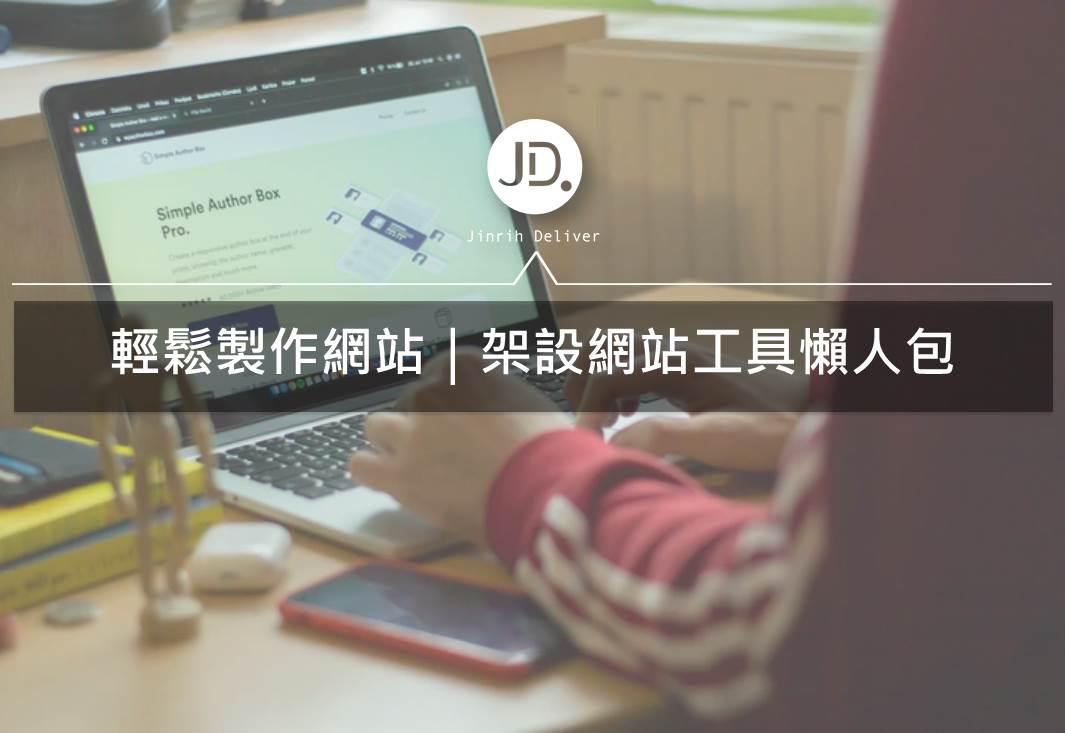 如何架設網站?這三個架設網站工具幫助你架設屬於自已的網站