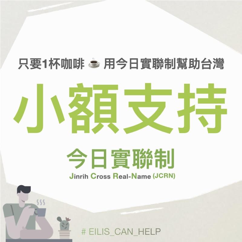JCRN-sponsor.003