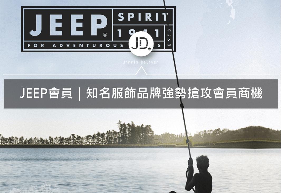 JEEP會員制度|服飾品牌如何打造最獨特的會員制度吸引顧客