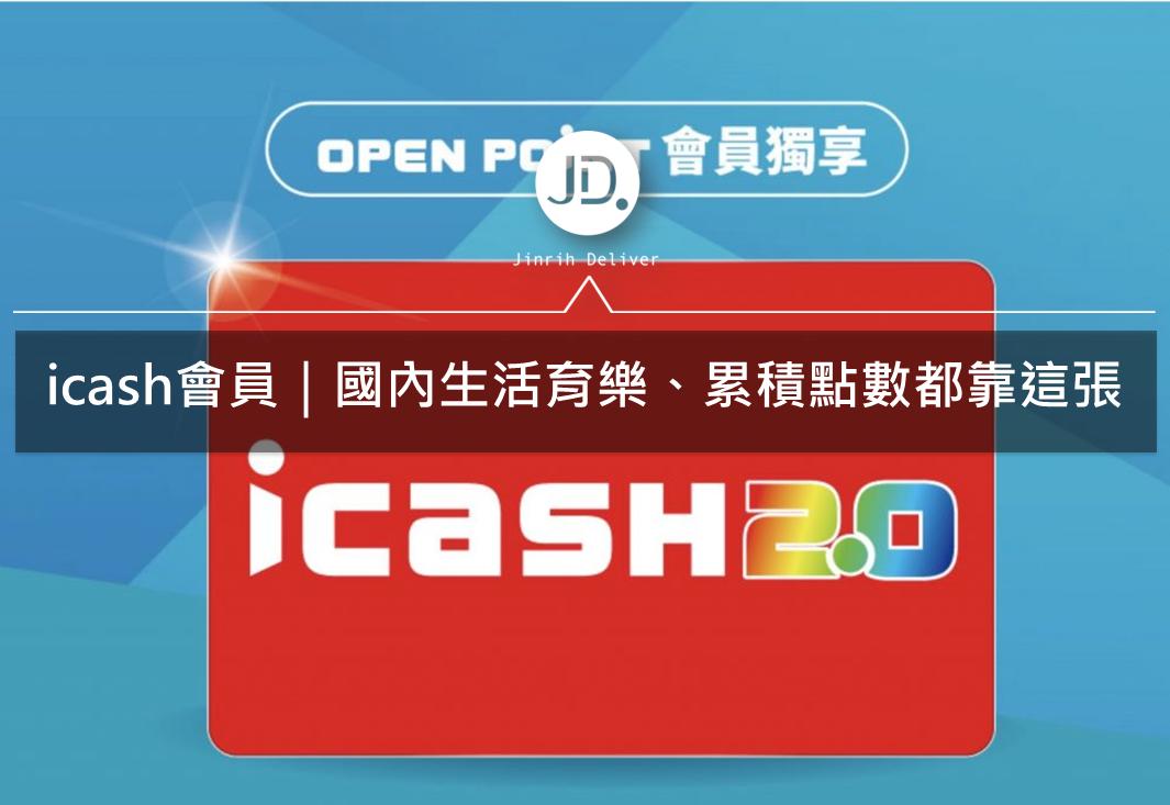 icash會員卡推薦介紹|一卡在手讓你到哪都輕鬆賺Open Point!