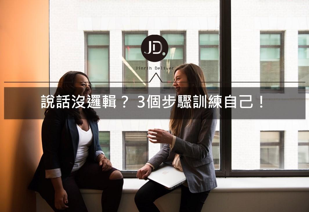 說話技巧|如何說出自身的想法?這三招幫助你訓練