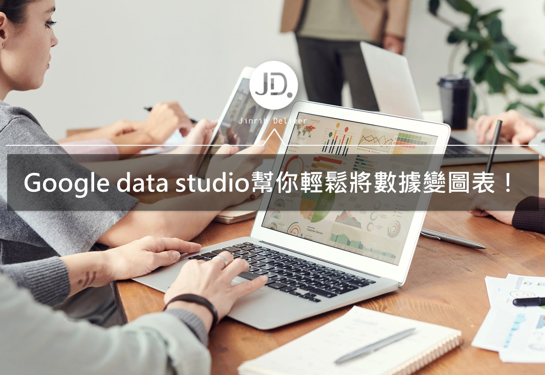 Google Data Studio是什麼?整理數據分析、圖表呈現都靠它!