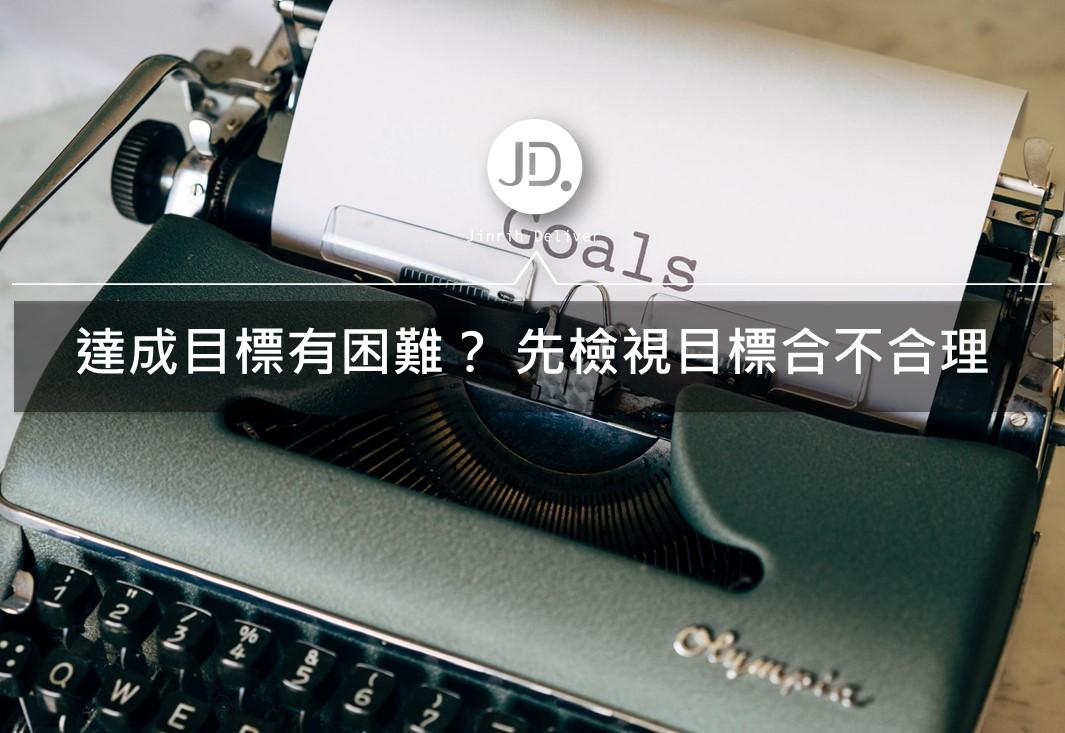 目標管理|設定的目標常常達不到? 也許是你目標設定有問題!