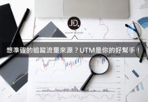 數位行銷工具 還不知道UTM是什麼嗎?流量追蹤全靠他!