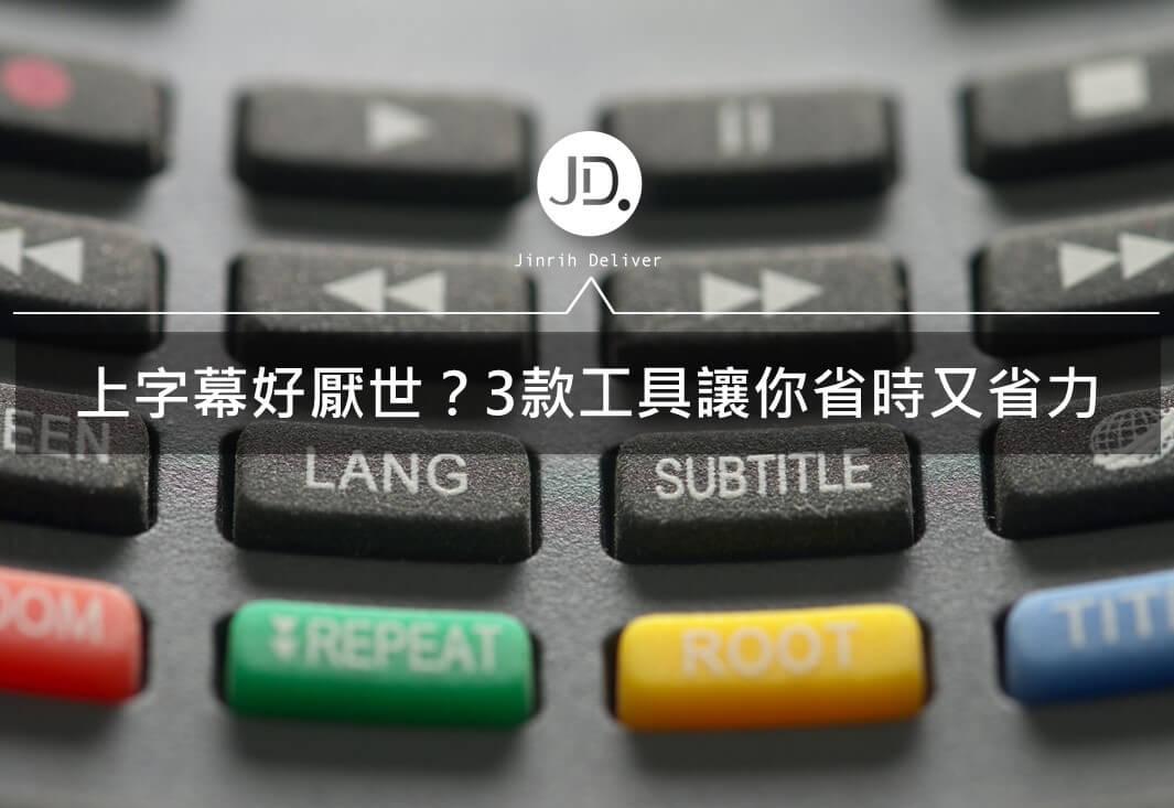 Youtube字幕 想幫影片上字幕?這3款工具讓你上字幕好輕鬆