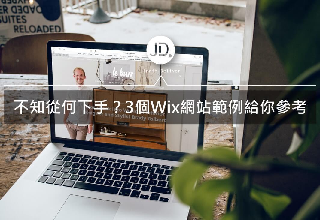 wix網站範例 不知從何下手?3 個 wix 網站範例給你參考