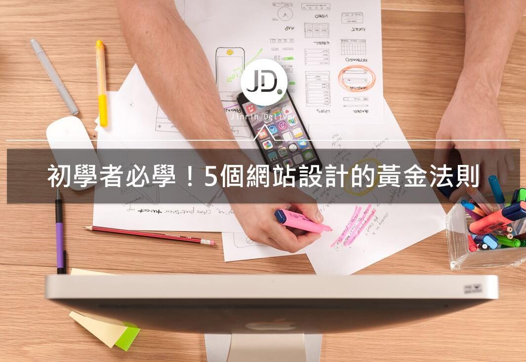 網頁製作訣竅   初學者必學!5個網站設計的黃金法則