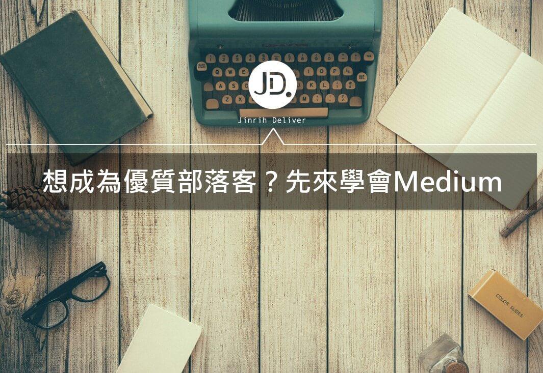 Medium 教學 | 想經營個人部落格?新手必看的Medium教學懶人包