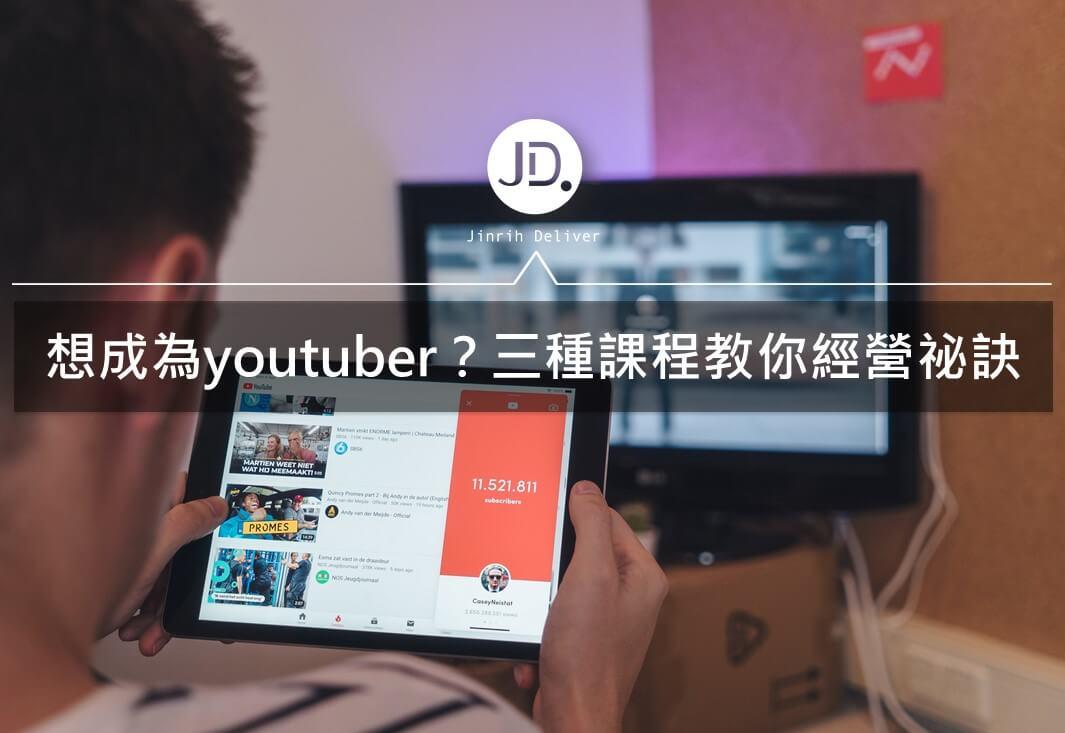 Youtube課程|如何成為Youtuber?3種線上課程教你YT經營祕訣