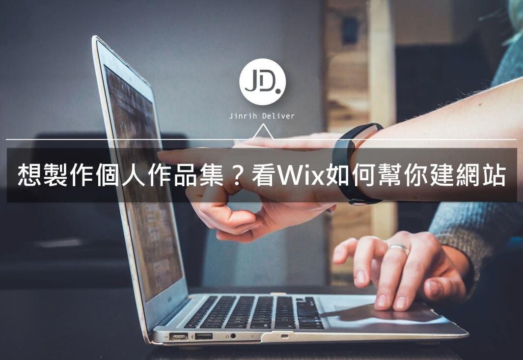 Wix網站 | 想架設作品集網站?一篇搞懂如何使用wix製作個人作品集