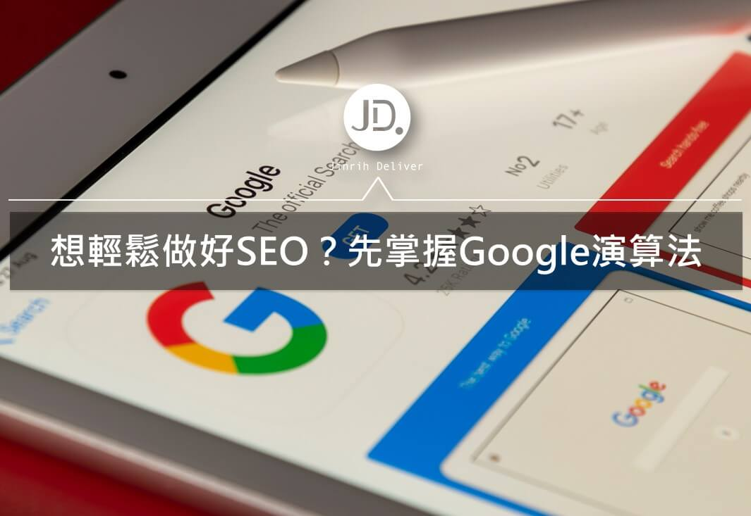 Google演算法&SEO   掌握 Google 演算法,輕鬆做好SEO