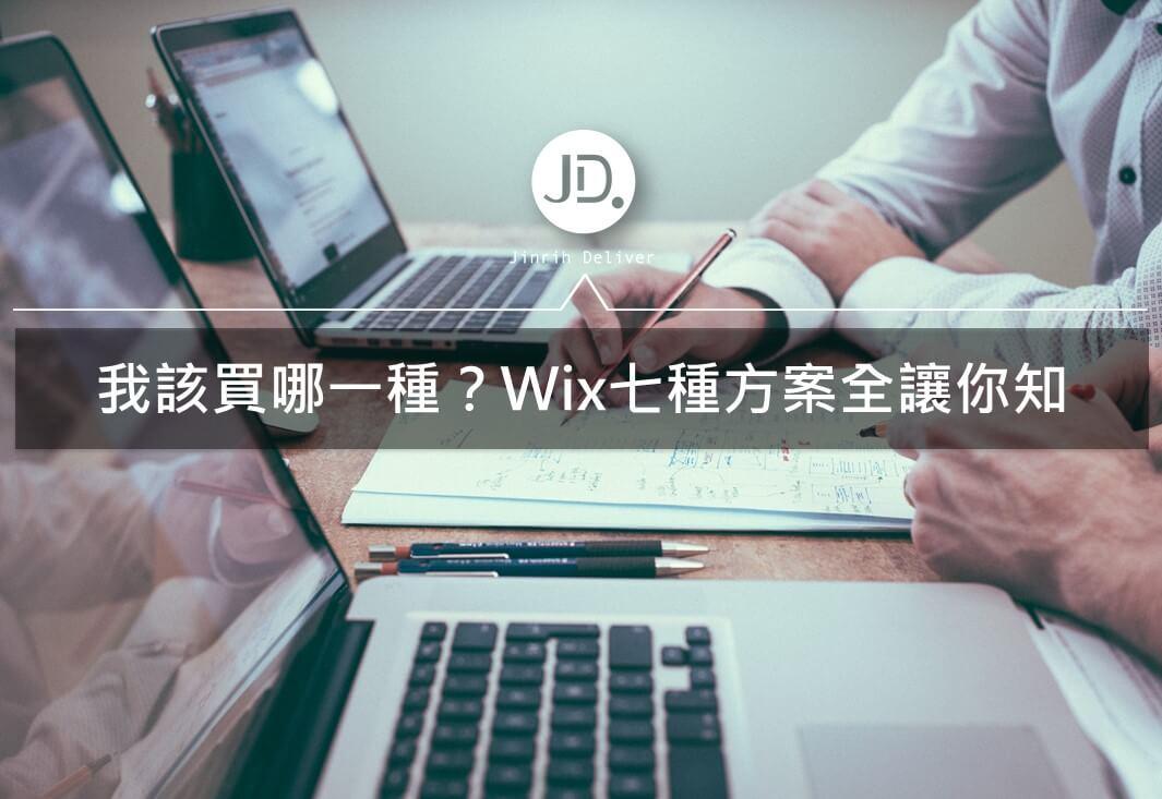 wix 費用|我該買哪種方案?wix 費用解析,7種方案全讓你知道